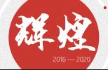 """辉煌""""十三五""""——山东教育发展巡礼"""
