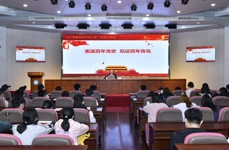 山科大书记校长为青年学生讲百年党史:从党史中汲取智慧和力量