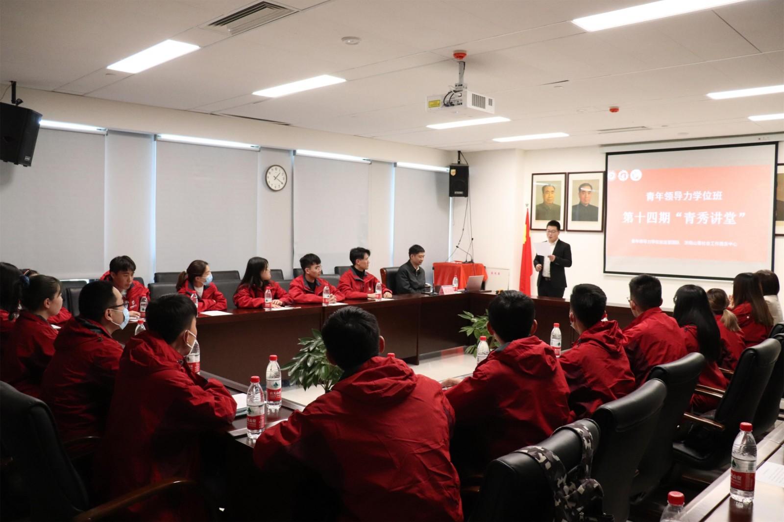 山青院青年领导力学位班开展大舜文化研究性学习活动