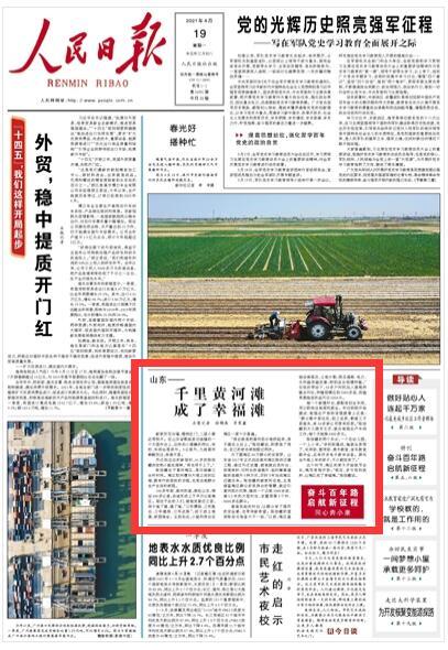 人民日报头版聚焦山东:千里黄河滩 成了幸福滩