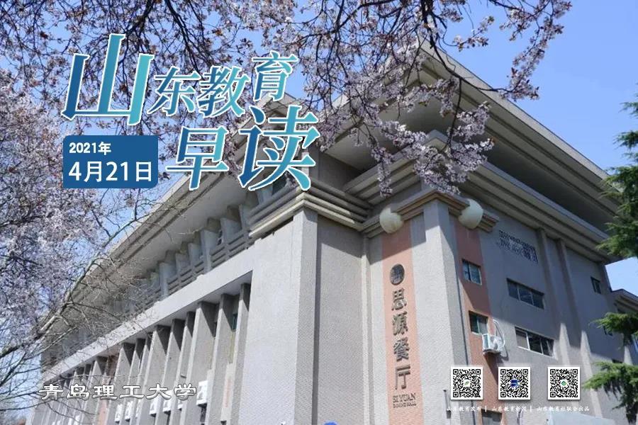 Morning~山�|⌒教育早�x(2021.04.21)