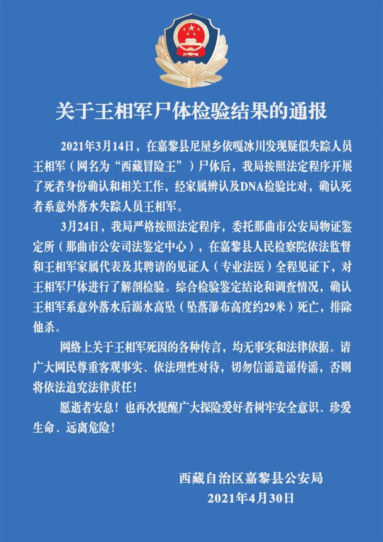 西藏嘉黎警方通报王相军尸体检验结果:排除他杀