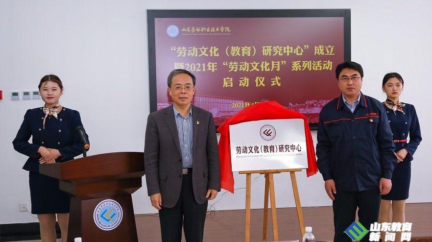 山东劳动职业技术学院劳动文化(教育)研究中心成立
