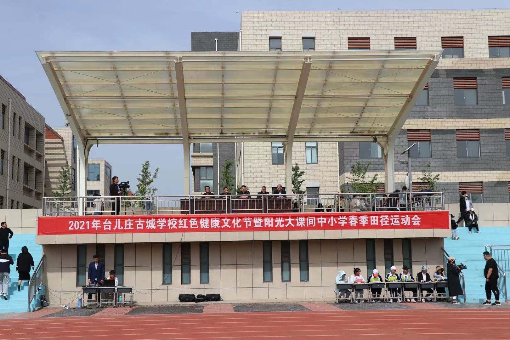 枣庄市台儿庄古城学校红色百年文化节开幕