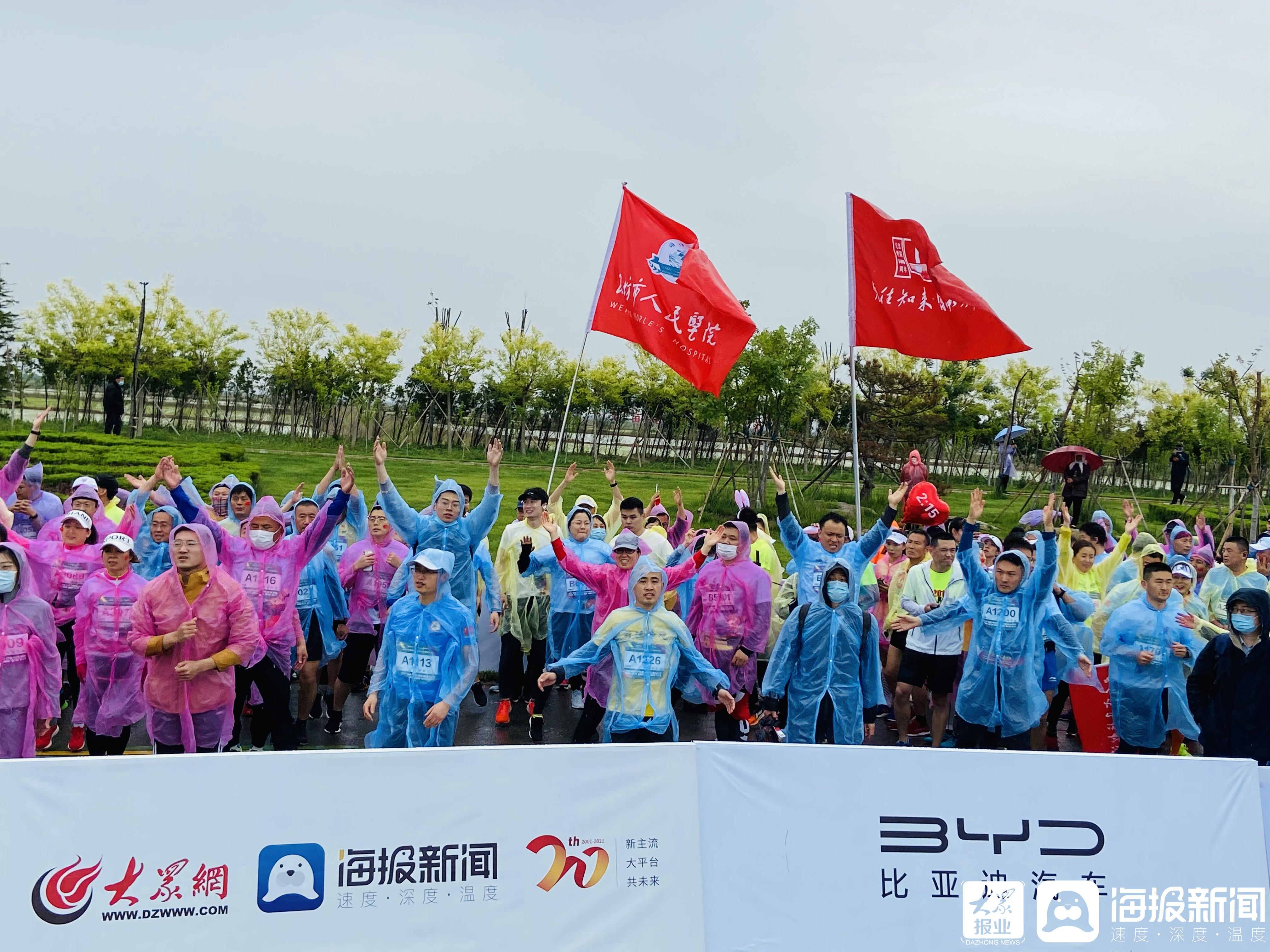燃动潍坊!中国寒亭•美丽乡村半程马拉松激情开赛