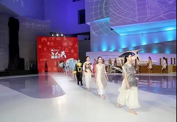 """""""为人民而设计""""——山东工艺美术学院艺术与设计作品展开幕秀活动"""