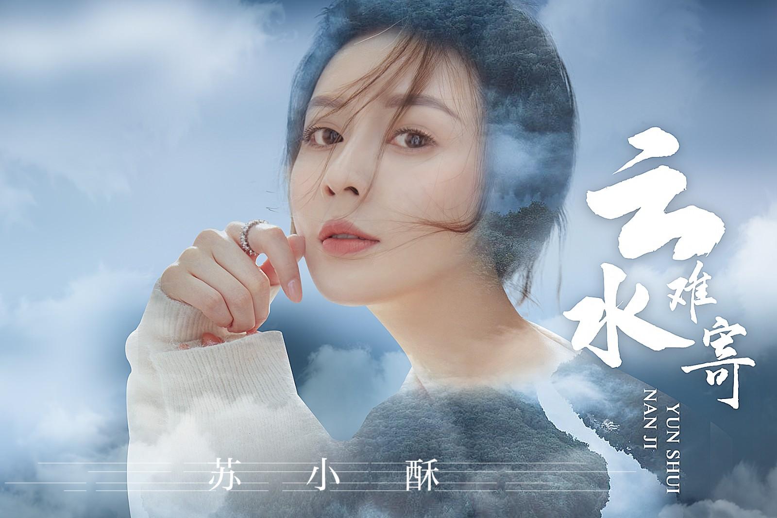 苏小酥新歌《云水难寄》 演绎痴心人的缱绻思念_音乐新闻_大众网