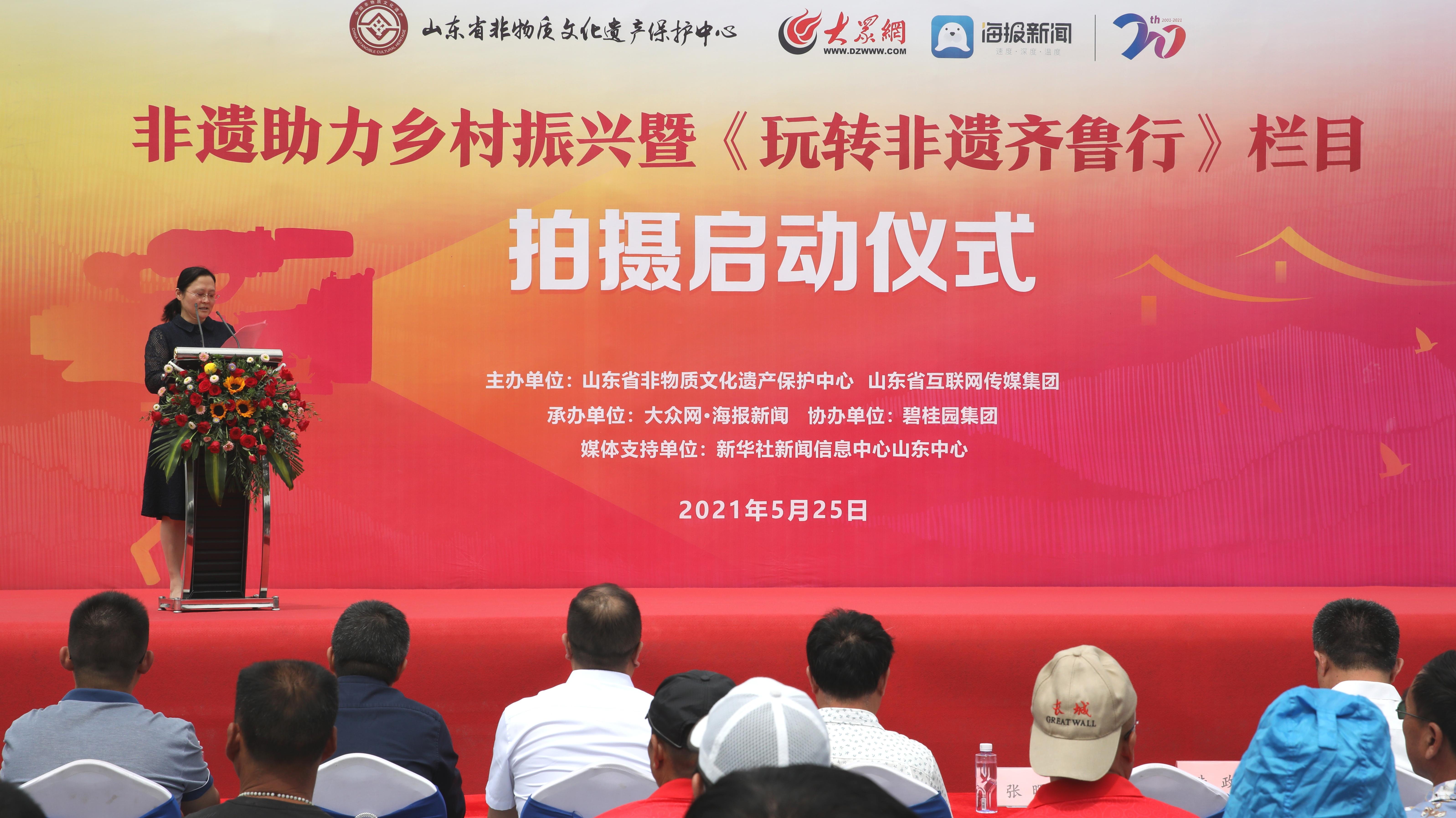 菏澤市委宣傳部副部長、市委網信辦主任張暉致辭