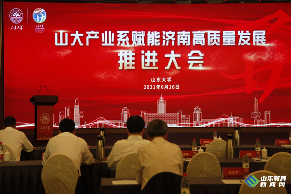 山大产业系联盟成立 赋能济南高质量发展