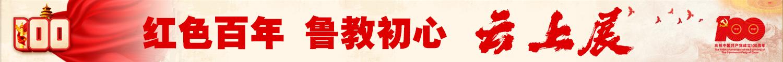 红色百年 鲁教初心—云上展