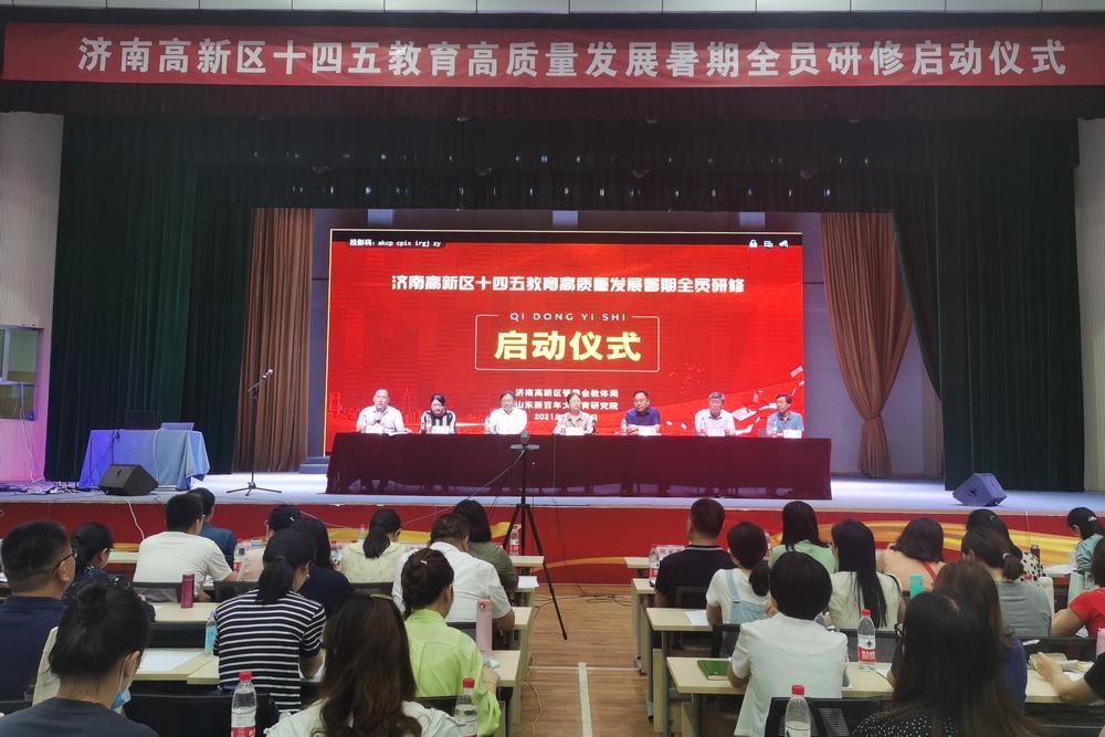 顶尖教育智库助力全员教师研修!济南高新区教育暑期再升级