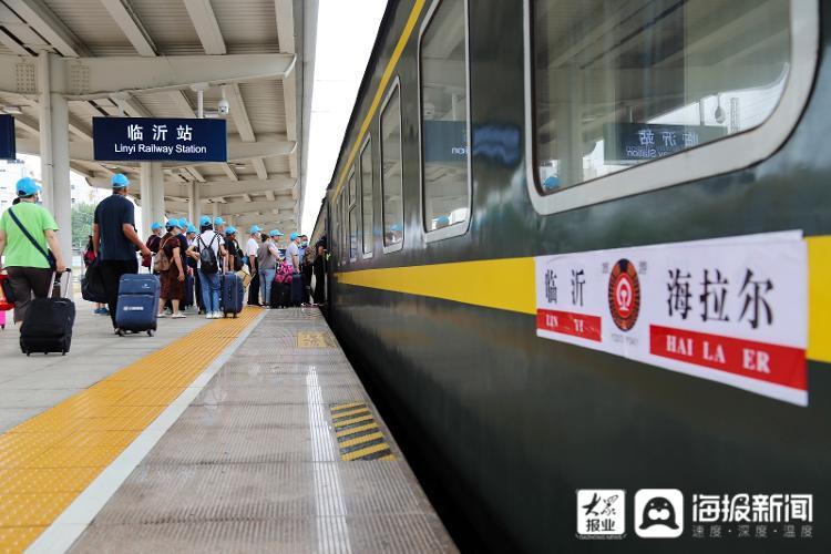 临沂至漠河旅游列车正式开行 180余名旅客开启北上之旅