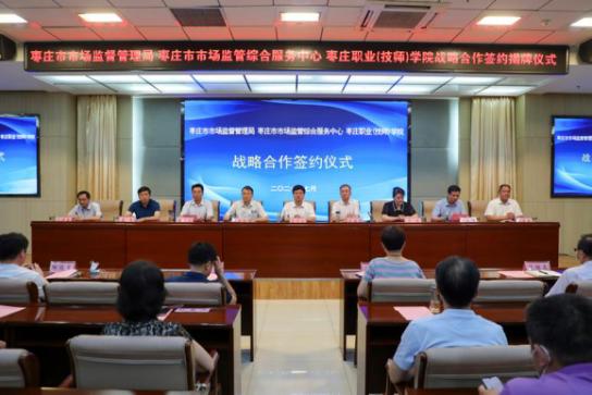 枣庄市质量强市暨知识产权培训基地在枣庄职业(技师)学院揭牌成立