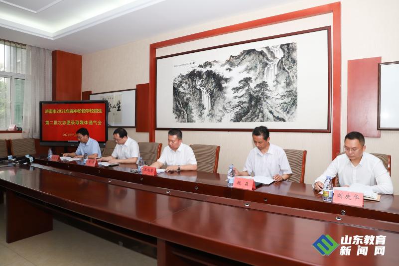 济南市莱芜区、钢城区2021年中考第二批次志愿录取2632人