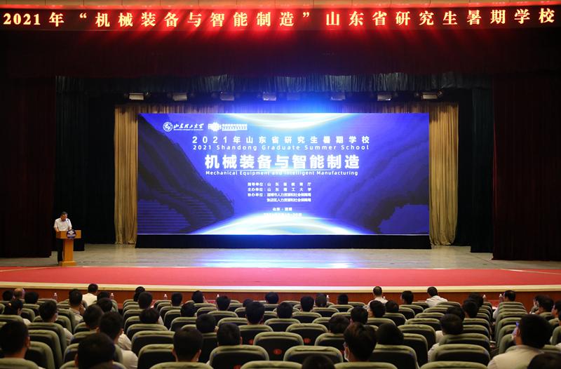 """""""机械装备与智能制造""""山东省研究生暑期学校在山理工举办"""