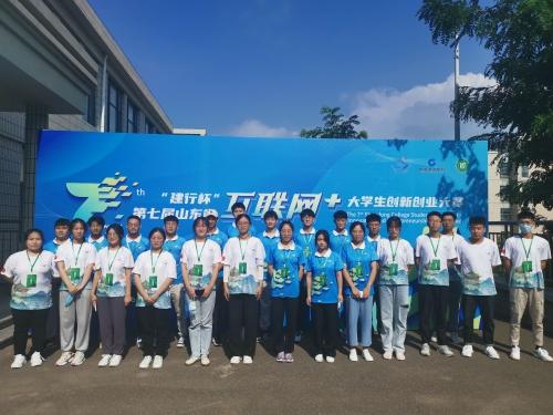 """第七届山东省""""互联网+""""大学生创新创业大赛决赛举办"""