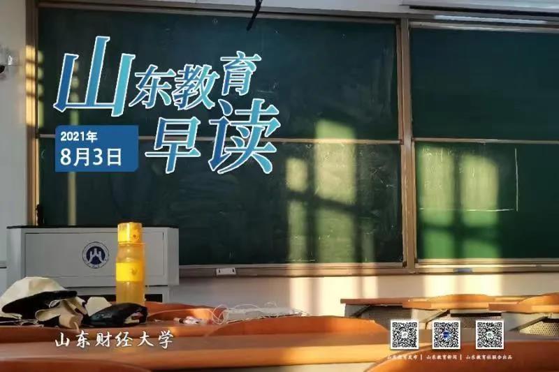 Morning~山东教育早读(2021.08.03)