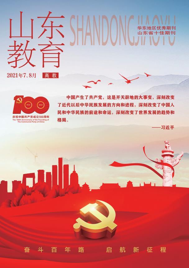 《山东教育》(高教)2021年7、8月刊目录