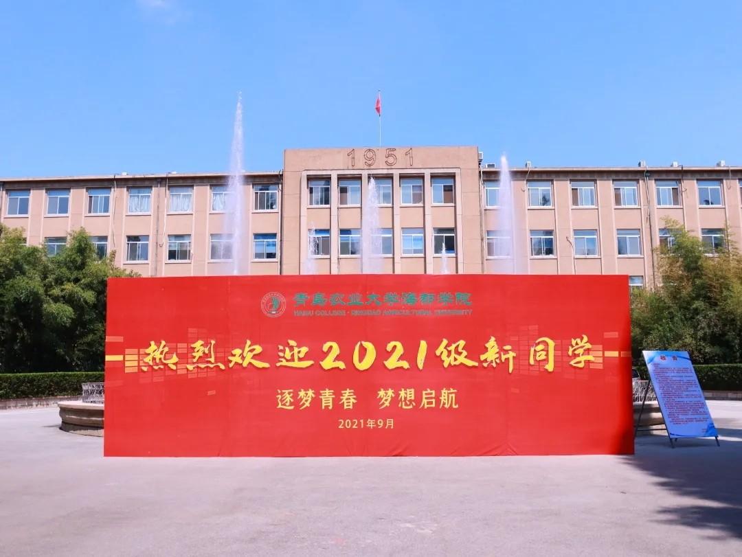 青岛农业大学海都学院喜迎2021级新同学