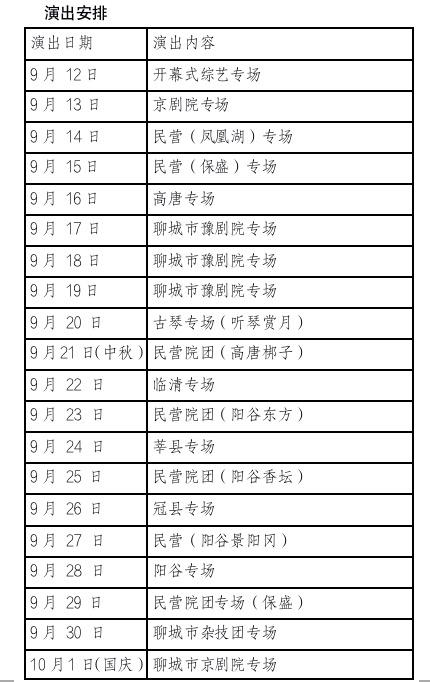 金秋悦水城 同抒家国情 2021年聊城市金秋音乐节即将来袭