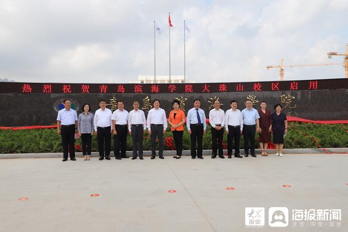 青岛滨海学院大珠山校区启用仪式现场