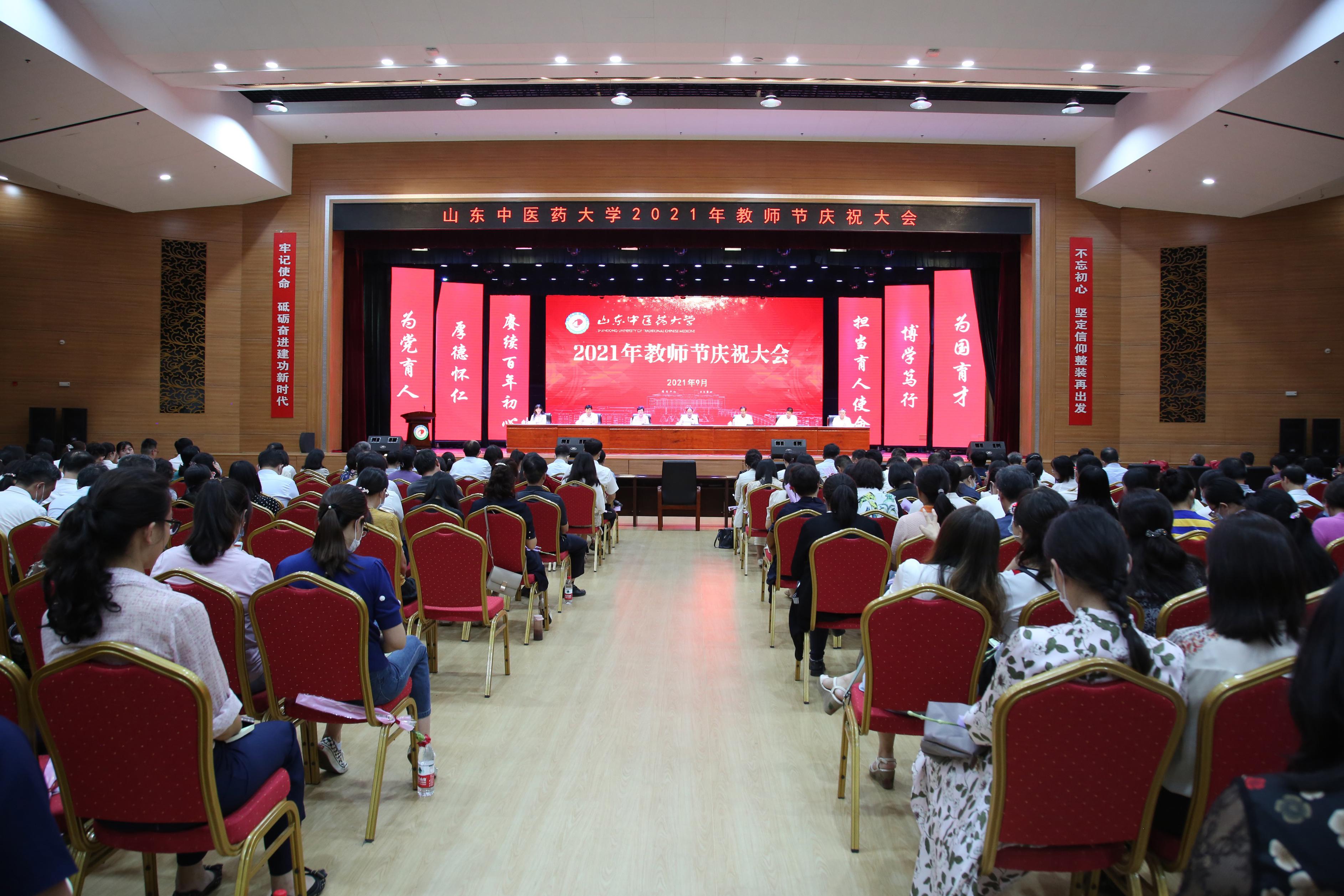 山东中医药大学举行2021年教师节庆祝大会
