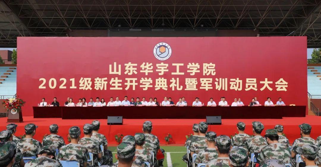 山东华宇工学院举行2021级新生开学典礼暨军训动员大会
