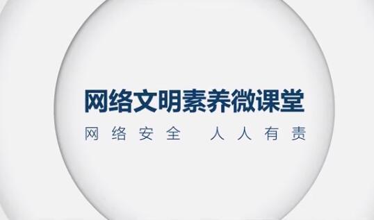 山东网络文明周|网络文明素养微课堂③网络安全 人人有责 