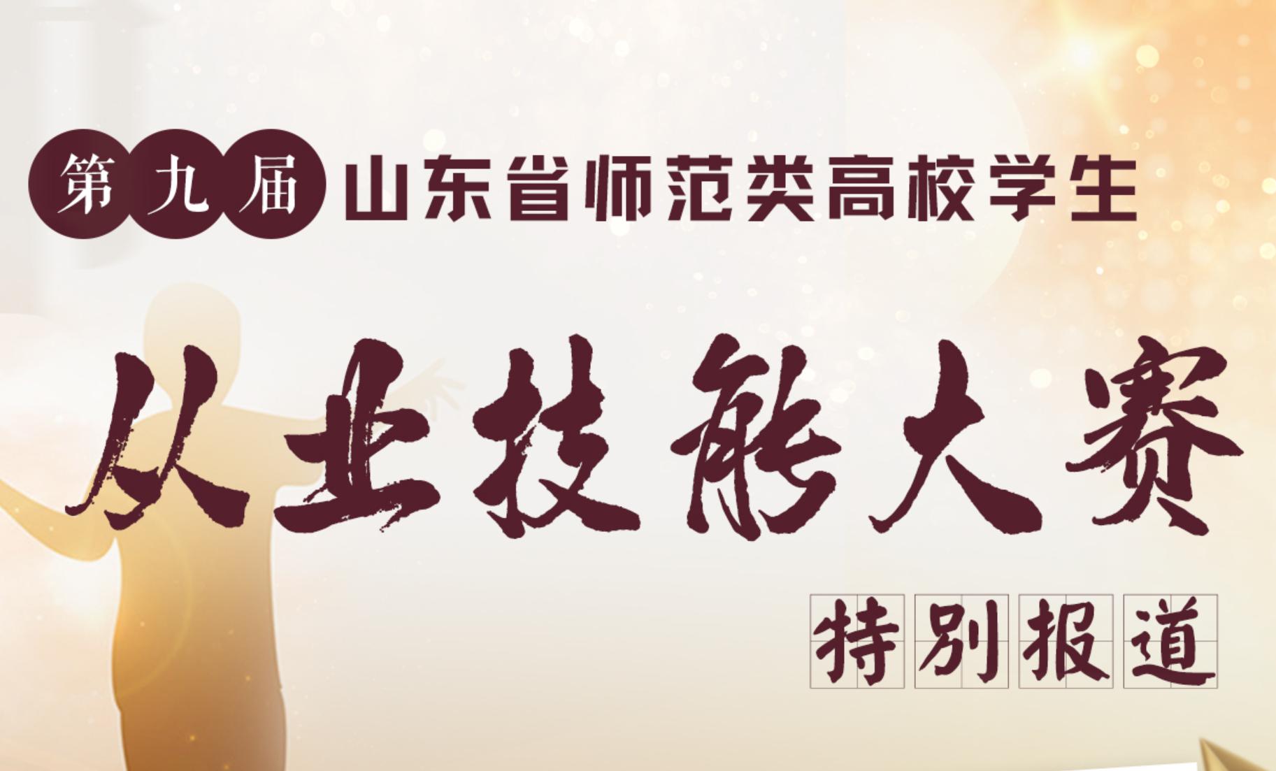 第九届山东省师范类高校学生从业技能大赛特别报道