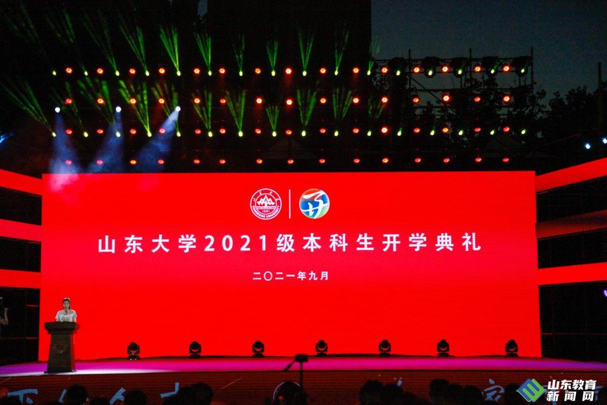山东大学2021级本科生开学典礼举行