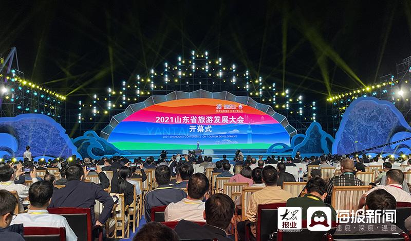 2021山东省旅游发展大会在烟台盛大开幕
