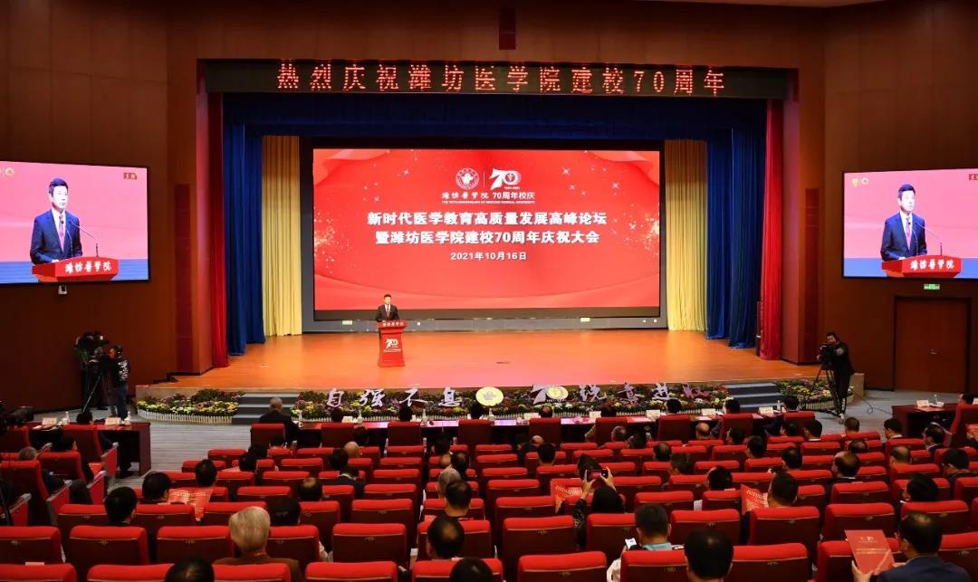 新时代医学教育高质量发展高峰论坛暨潍坊医学院建校70周年庆祝大会举行