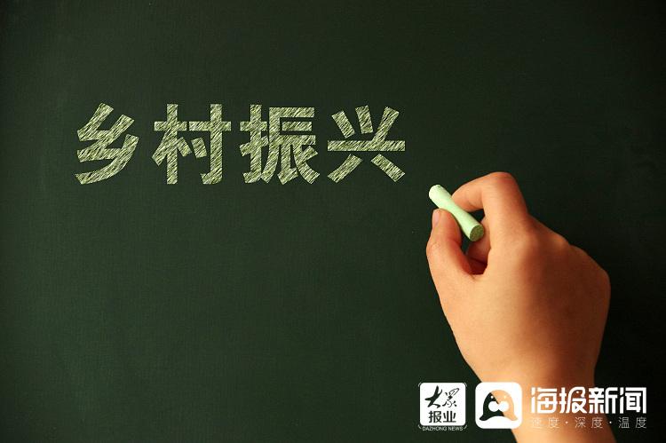 济宁市加大金融支持 助推乡村振兴