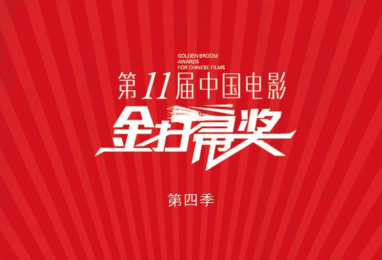 汤唯雷佳音杜琪峰薛晓路领衔第四季金扫帚初选名单
