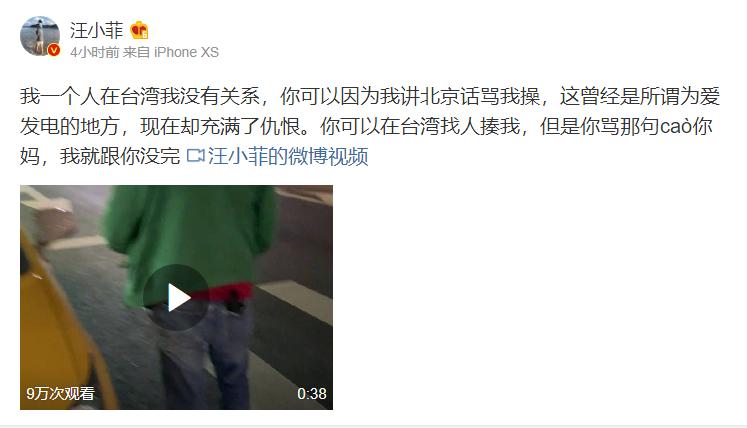 恩佐:汪小菲台湾街头与陌生男子吵架 晒视频后秒删