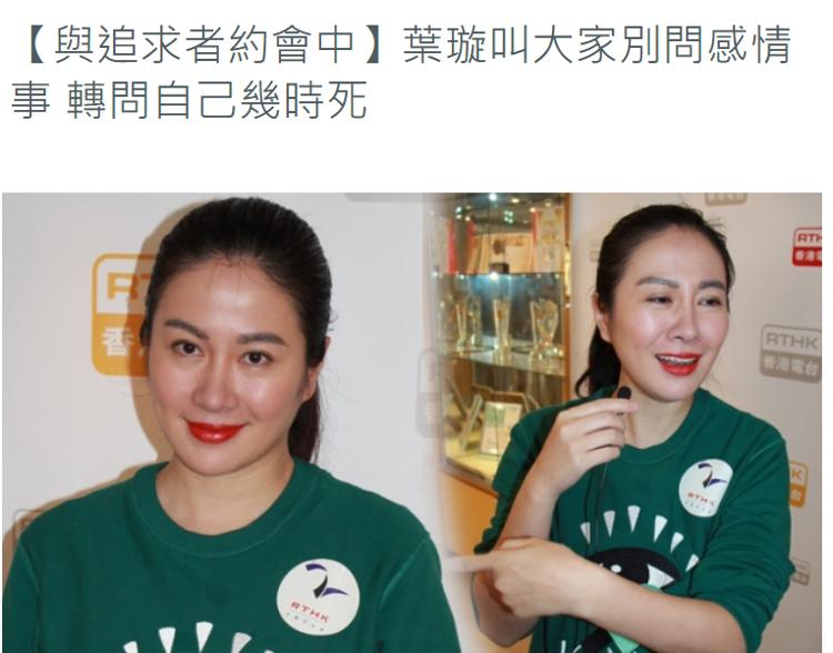 恩佐:叶璇久违现身自曝有追求者 已冻卵为生育做准备