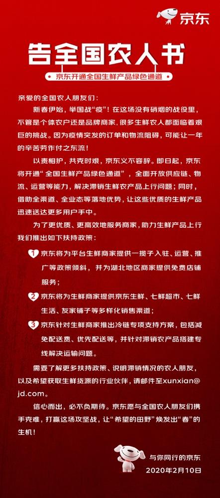 """京東開通""""全國生鮮(xian)產品綠色通道""""給滯銷農產品解難題"""