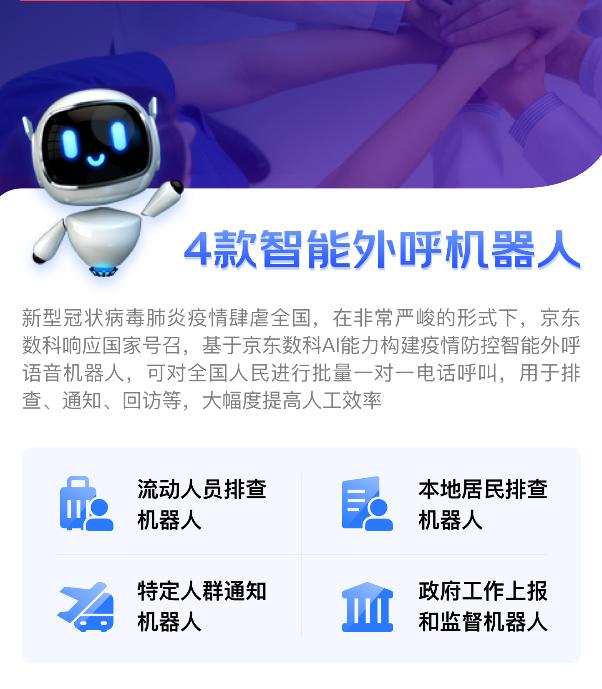 京東數科推多(duo)款智能機器人(ren) 將支援(yuan)社區防控(kong)一線