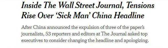 53名《华尔街日报》员工要求该报改标题并正式道歉