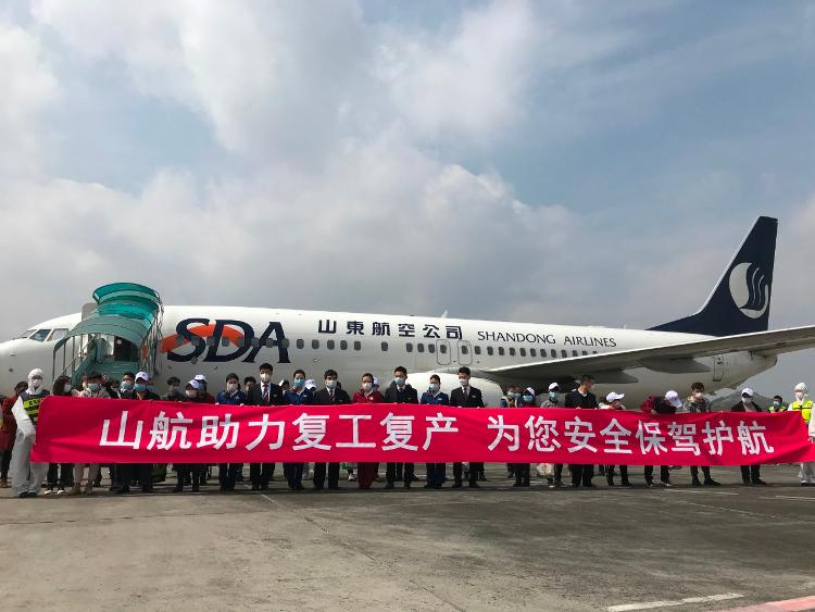 山东航空首个复工包机降落青岛