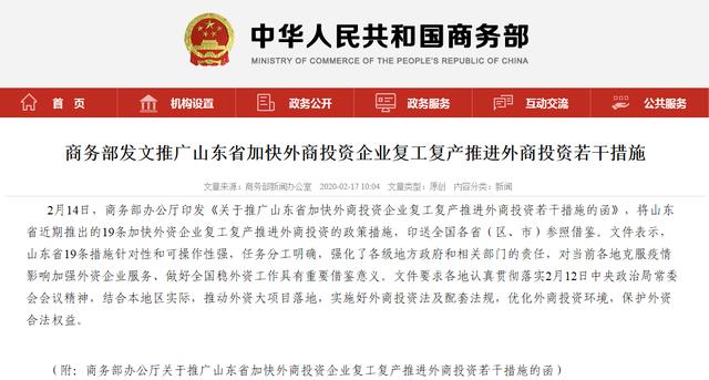 (商务部表扬山东19条加快外资企业复工复产推进外商投资的政策措施)