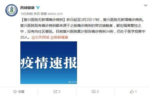 北京復興醫(yi)院he)?略zeng)確診病例 20人(ren)仍(reng)處(chu)于醫(yi)學觀察中