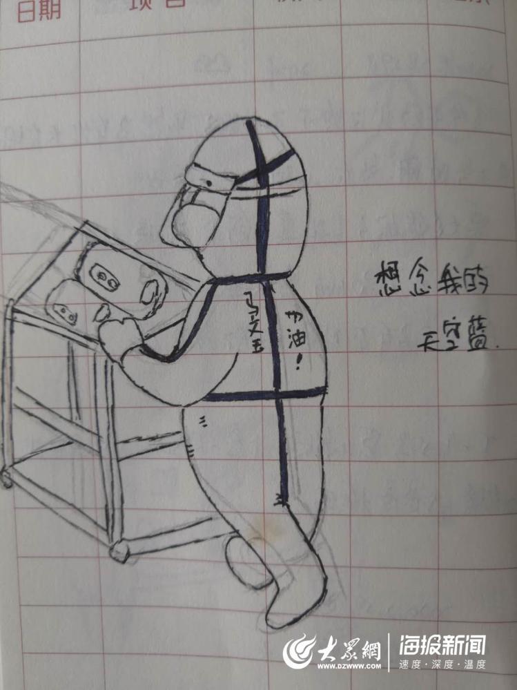【护士马文玉手绘自己穿着防护服工作的场景】