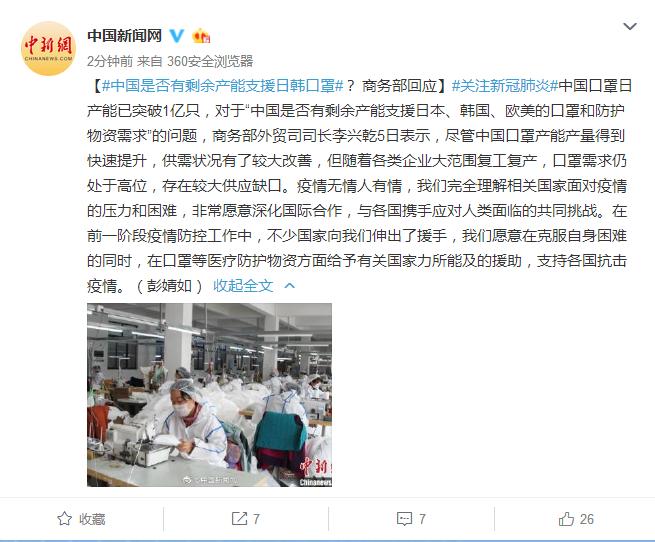 中国是否有剩余产能支援日韩口罩?商务部回应