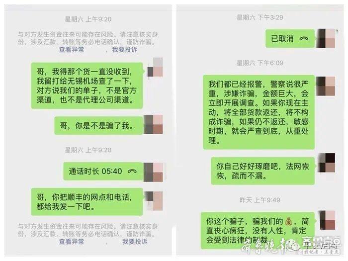 """成功攔截兩起涉""""疫""""網絡詐騙,定陶警方挽損25萬元"""