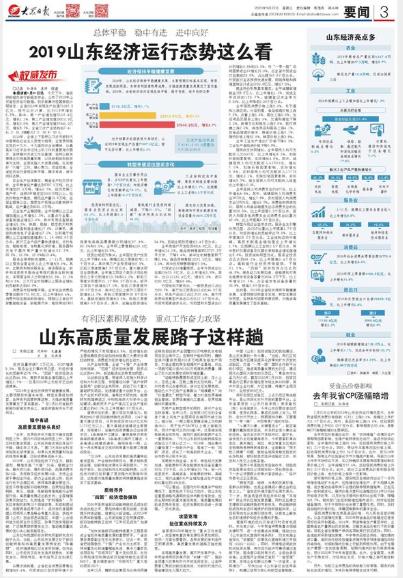 2019山东经济总量_山东经济管理大学