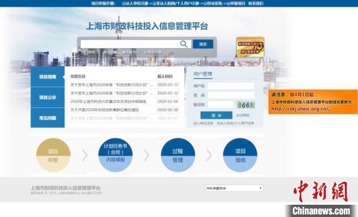 上海新冠病毒相关研究支持范围扩大至全球