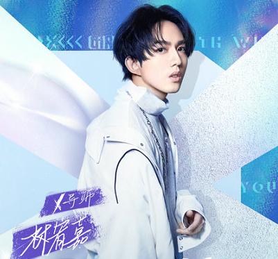《青春有你2》X导师彩蛋揭晓 林宥嘉助力训练生