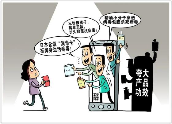 """人民日報批""""防疫偽神(shen)器""""︰科學素養(yang)也是(shi)""""免疫力(li)"""""""