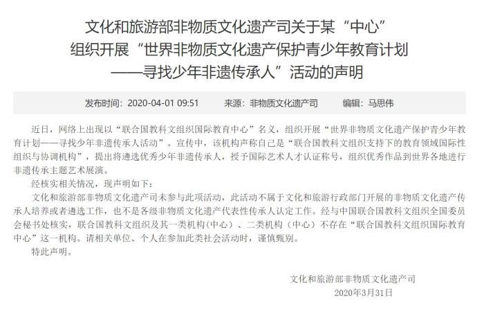 """文旅部闢謠︰""""聯合國教科文組織(zhi)國際教育中心""""不存在(zai)"""